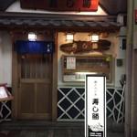 106970417 - ライオン通りの寿し勝さん                       他にもグループの店舗ございます