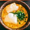 udonshihokichi - 料理写真:揚げもちカレーうどん 890円
