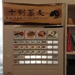 106973977 - 券売機です‼️十割蕎麦ですって!