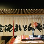 Kanazawamaimonzushi -