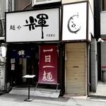 麺や輝 - 店舗外観
