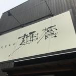 麺麓menroku -
