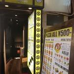 上野500バル -