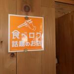 平の食堂 - \(^o^)/