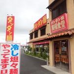 萬福食堂 - 店頭2