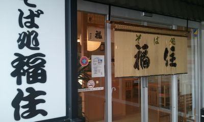 そば処 福住 札幌中央店