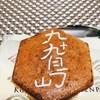 九十九島せんぺい本舗 - 料理写真: