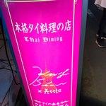 タイの食卓 クルン・サイアム×アティック× -