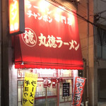 丸徳ラーメン - 店頭