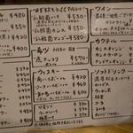 ホルモン焼肉 肉の大山 - ドリンクメニュー