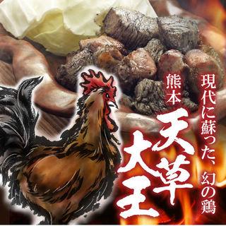 幻の地鶏・天草大王の炭火焼