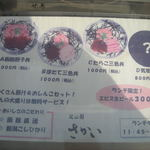 1070810 - 店頭のランチメニュー