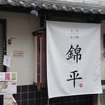 焼肉と鍋料理 錦平 - 外観