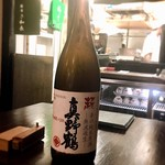麻布さ和長 - これは美味しい日本酒だ!超真野鶴 無濾過生原酒