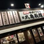 丸亀製麺 - お店の外観です