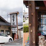 ふる里 - ふる里(岐阜県恵那市岩村町)食彩品館.jp撮影