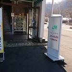 JRハウス十和田 -