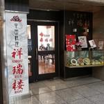 祥瑞楼 U・コミュニティホテル店