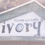 花空間 ivory -