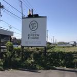 グリーンハウス -