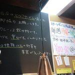 カラスマオイケ・カレー カリカリ - 店内03