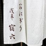 おにぎり浅草宿六 - のれん。