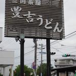 三角茶屋豊吉うどん -