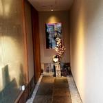 東京苑 -
