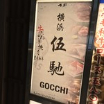 washokubarugochi - 和食バル GOCHI 横浜店(神奈川県横浜市神奈川区鶴屋町)外観