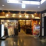 丸亀製麺 - たまに行くならこんな店は、ラブライブ!の聖地の1つ「サンクレール御茶ノ水」内にある「丸亀製麺 御茶ノ水店」です。