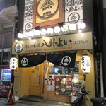 肉と日本酒 八卦よい - 外観