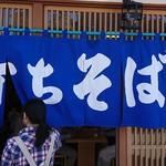 泉橋庵 -