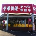 ぼん天 東村山店 -