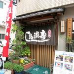 淡島寿司 - 門構え