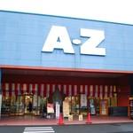 A-Z はやと - 外観