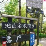 喜戸とうふ - 池山水源のお水を使っています