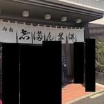 """志""""満ん草餅 -"""