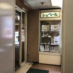 シュベール - 2階のお店の入口