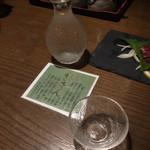 魚粋 - 阿蘇の地酒