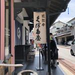 近江牛創作料理 久ぼ多屋 -