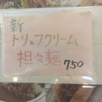 麺や すずらん亭 - 新商品