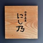 中華蕎麦にし乃 - 表札