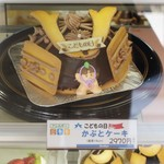 十一屋 - こんな特製ケーキも!