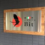 燕三条イタリアンBit -