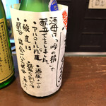居酒屋蘇州 -