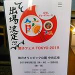 107130370 - オーナーは明日まで駒沢オリンピック公園の餃子フェスへ。今日は弟さんがお店に。やはり声が太くて元気の良い男前でした。