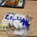 秩父餅七福本舗 水戸屋本店 - 料理写真: