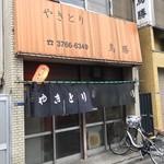 107132830 - 鳥勝(東京都品川区南大井)外観