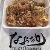 なおちか - 料理写真:たこ焼き ソースマヨ