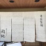 京うどん 生蕎麦 岡北 - 暖簾